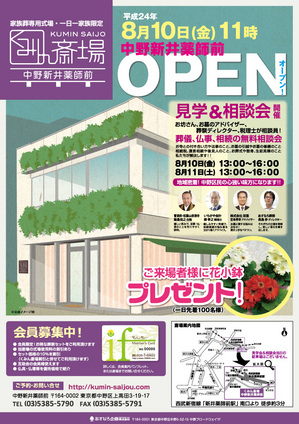 kuminsaijo_open_01.jpg