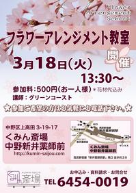 asunaro_0318.jpgのサムネイル画像
