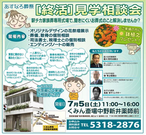 2014.7.5終活見学相談会ブログ用.jpg