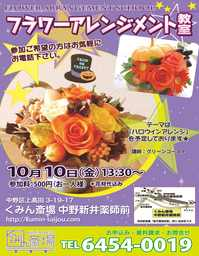 141010フラワーアレンジポスター.jpg
