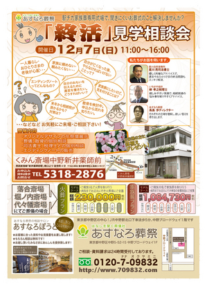 1412chirashi_ura_.jpg